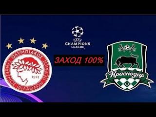 Олимпиакос – Краснодар  смотреть онлайн бесплатно 21 августа 2019 прямая трансляция в 22:00 МСК.