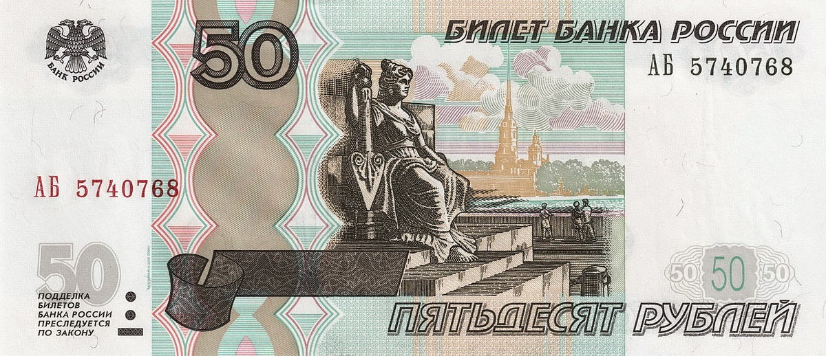 Russian Currency money 50 Rubles banknote 1997