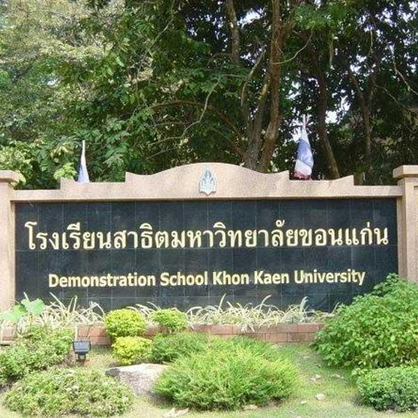 โรงเรียนสาธิตมหาวิทยาลัยขอนแก่น