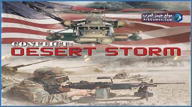 تحميل لعبة عاصفة الصحراء 1  Conflict Desert Storm للكمبيوتر من ميديا فاير