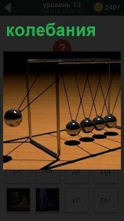 Механические колебания шариков на столе, периодически повторяющиеся по времени