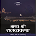 Indian Polity 5th Edition pdf Book Download In Hindi By M Laxmikanth