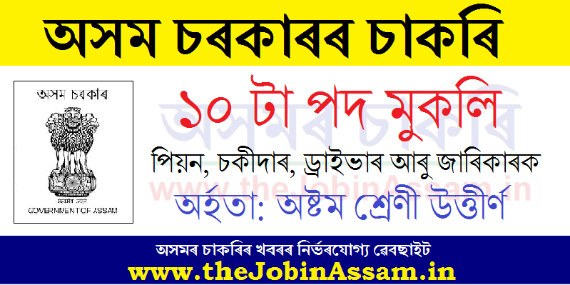 DC, Office Nalbari Recruitment 2020