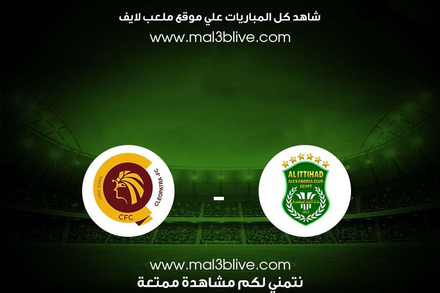 مشاهدة مباراة الاتحاد السكندري وسيراميكا بث مباشر اليوم الموافق 2021/08/17 في الدوري المصري