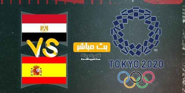 نتيجة مباراة مصر واسبانيا بتاريخ 22-07-2021 في الألعاب الأولمبية 2020