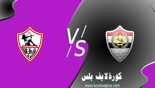 مشاهدة مباراة الزمالك والانتاج الحربي بث مباشر اليوم كورة لايف 22-04-2021 في الدوري المصري