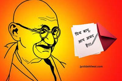 गांधी जी को खत: प्रिय बापू, आप अमर हैं!