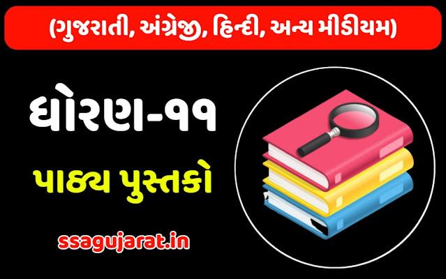 GSEB STD 11 Textbooks