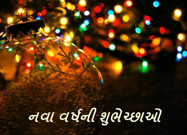 Happy-New-Year-2018-in-Gujarati