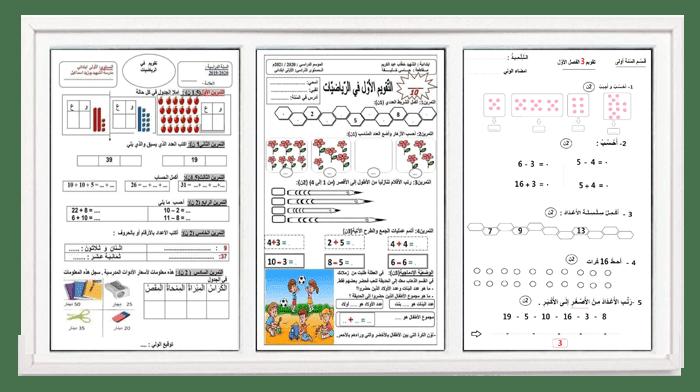 تقويمات الرياضيات للسنة الأولى ابتدائي