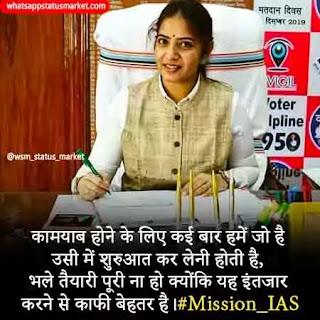 UPSC Motivational shayari images