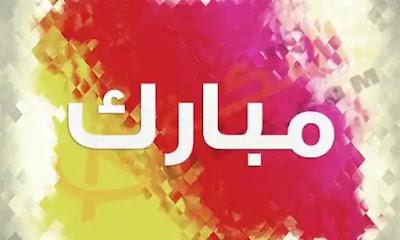 تفسير حلم اسم مبارك لابن سيرين