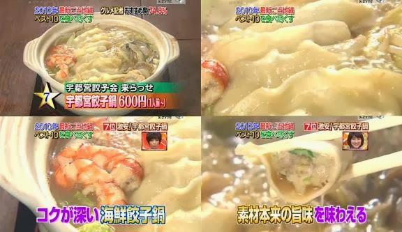 10 อันดับอาหารหม้อไฟของญี่ปุ่น หม้อไฟเกี๊ยวซ่าอุซุโนะมิยะ