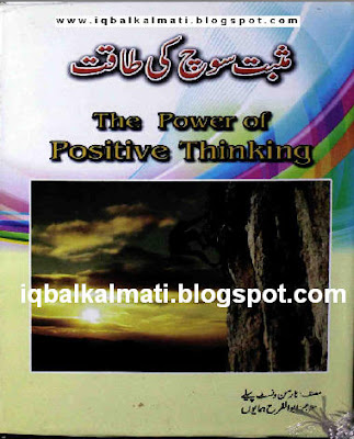 The Power of Positive Thinking In Urdu