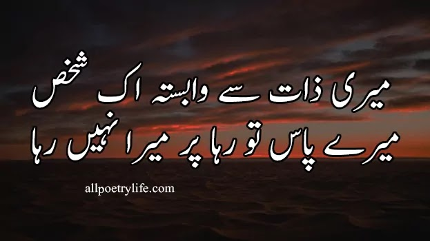 Very Sad Poetry In Urdu 2 Lines Without Images, love poetry sms, poetry sms in urdu romantic, sad sms poetry ghazal, Love Sms Shayari, sad poetry pics in urdu 2020, sad poetry pics in English, very sad poetry in urdu images, sad poetry images in 2 lines, sad poetry sms, sad poetry pics in urdu 2019, alone poetry pics, new sad poetry, sad shayari pics, urdu shayari images sad, sad images, sad poetry pics in urdu 2020, sad urdu poetry images 2020, urdu shayari mohabbat images,  urdu sad poetry images download, sad poetry images in 2 lines, sad shayari urdu, urdu poetry pics, best urdu poetry images, sad poetry pics in urdu 2020, poetry pics free download, urdu shayari images sad, sad poetry images in 2 lines, pinterest poetry urdu, sad poetry in urdu 2 lines with images 2018, nice urdu poetry, poetry images, poetry pics, poetry pictures, sad poetry pics, urdu shayari image, urdu poetry images, very sad poetry in urdu images, sad poetry images, poetry clipart, examples of imagery in poetry, imagist poetry, urdu quotes images, urdu poetry pics, urdu shayari photo, romantic poetry pics, urdu shayari images sad, best urdu poetry images, love poetry pics, urdu shayari dp, Urdu Poetry, Sad Poetry, Sad poetry in urdu, best urdu poetry, Bewafa poetry, Best urdu poetry, Best poetry, Poetry online, Sad poetry in English, Sad poetry in urdu 2 lines, Heart touching poetry, Sad poetry in English, Urdu poetry in urdu, Sad love poetry, Poetry in urdu 2 lines, Very sad poetry, Poetry quotes, Udas poetry, Judai poetry, Urdu poetry in English, Dard poetry, Bewafa poetry in urdu, Poetry,
