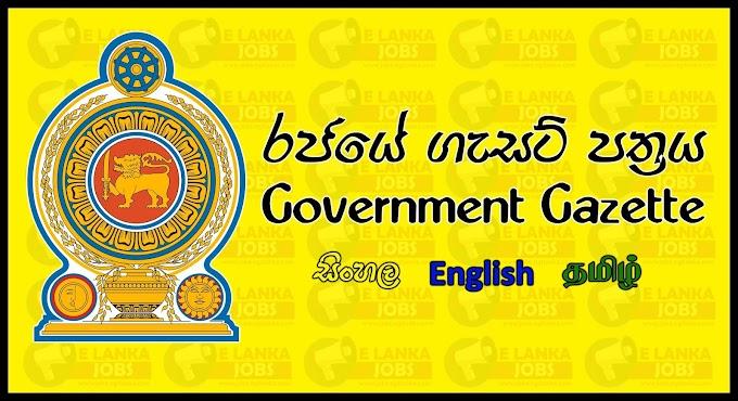 Sri Lanka Government Official Gazette 30.07.2021 (Sinhala / Tamil / English)