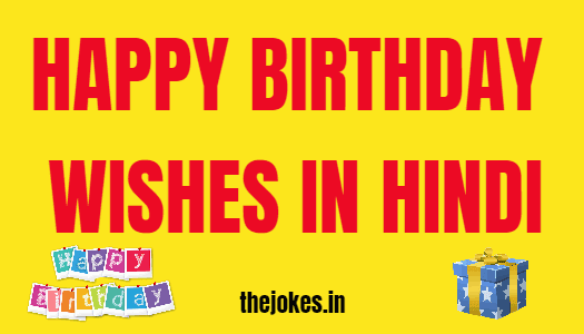 Happy birthday wishes in hindi|Birthday status|Birthday sms