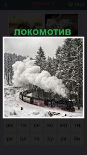 зимой по рельсам двигается локомотив и тянет за собой вагоны
