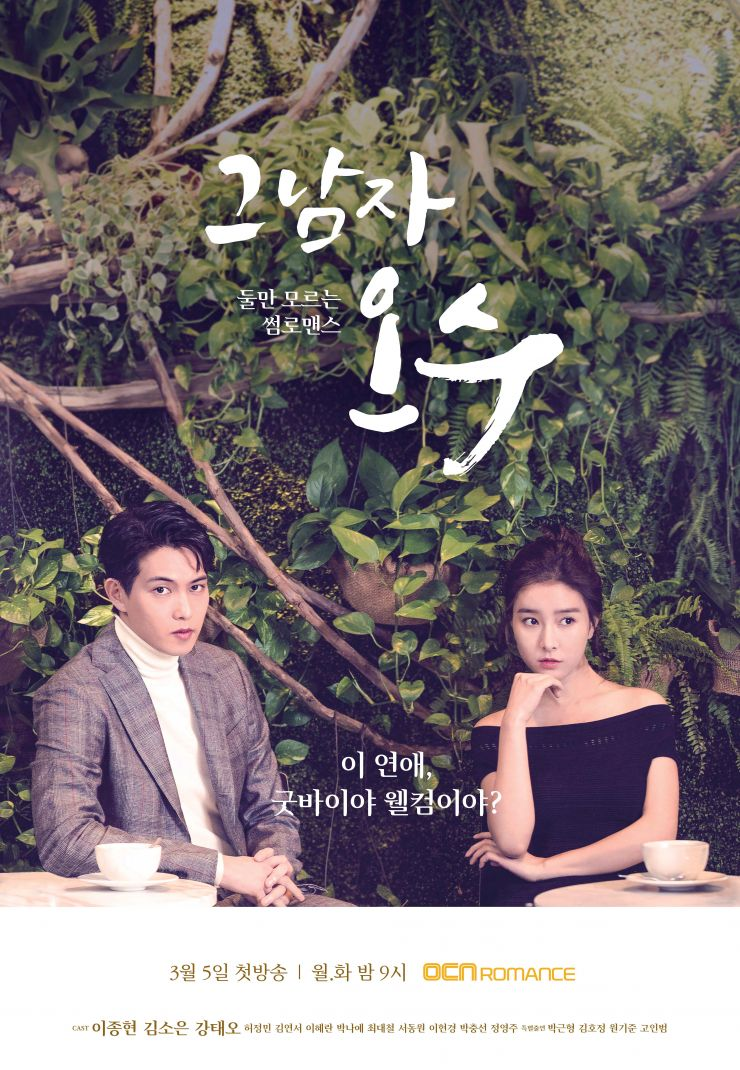 First Impressions Korean Drama Evergreen That Man, Oh Soo