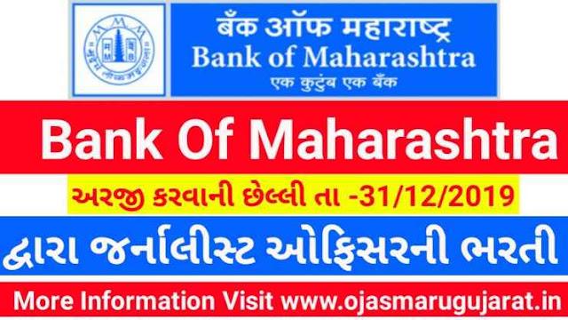 Bank Of Maharashtra Generalist Officer Requirement 2019