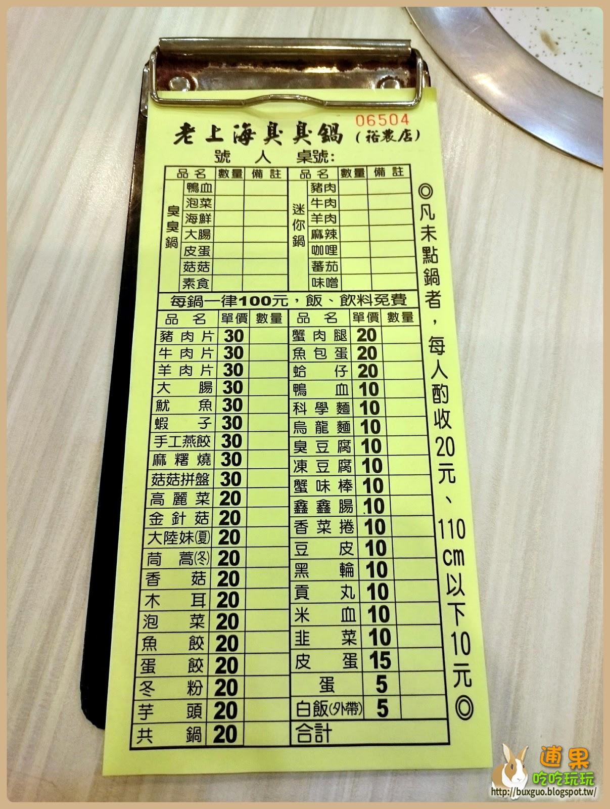 R人吃吃玩玩: 老上海臭臭鍋 (裕農店)