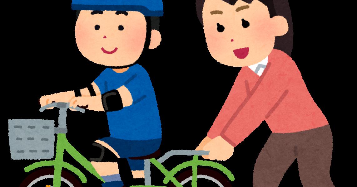 「自転車 練習 フリー素材」の画像検索結果