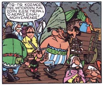 Μόλυνση του περιβάλλοντος στο Χρυσό Δρεπάνι του Αστερίξ / Pollution in Asterix and the Golden Sickle