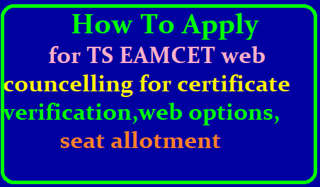 How to Apply for TS EAMCET Web Councelling for Certificates Verification, Web Options Entry, Seats Allotment /2019/06/how-to-apply-for-ts-eamcet-web-counseling-for-certificates-verification-web-options-entry-seats-allotment.html