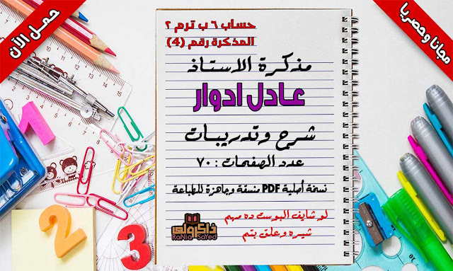 مذكرة رياضيات للصف السادس الابتدائى الترم الثانى 2019 للاستاذ عادل ادوار