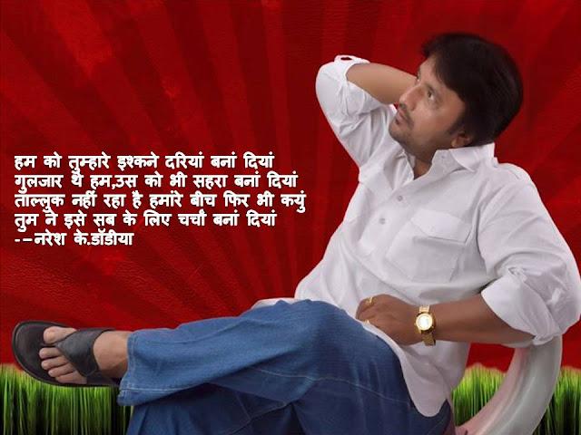 हम को तुम्हारे इश्कने दरियां बनां दियां Hindi Muktak By Naresh K. Dodia