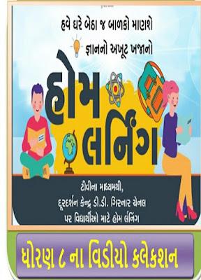 Home Learning Video  For Std 8 DD Girnar / Diksha Portal