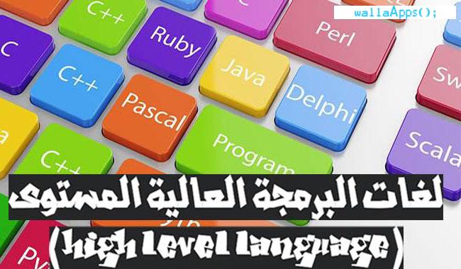 لغات البرمجة العالية المستوى high level language