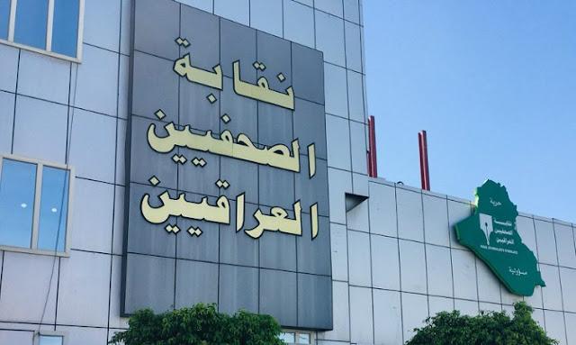 نقابة الصحفيين تصدر قرارا بشأن خريجي كليات الإعلام؟