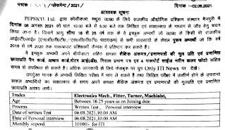 PepsiCo India Holdings Pvt. Limited ITI Job Campus Placement at Govt ITI Mainpuri Uttar Pradesh On  06 August 2021