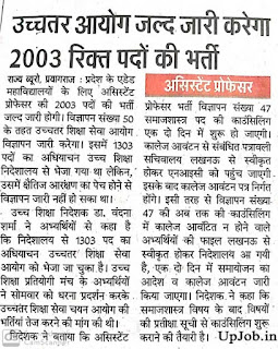 uchchatar Shiksha Aayog aided Mahavidyalaya assistant professor 2003 Bharti Vigyapan sankhya 50