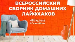 AliExpress позаботился о домоседах в карантине
