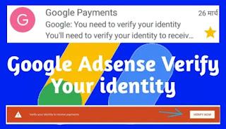 Google Adsense में अपनी पहचान सत्यापित कैसे करें? Verify Your Identity.
