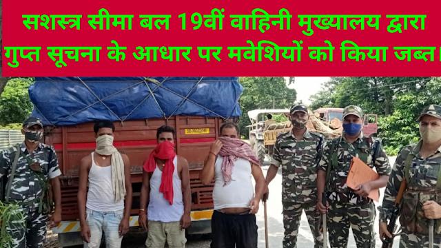 सशस्त्र सीमा बल 19वीं वाहिनी मुख्यालय द्वारा गुप्त सूचना के आधार पर मवेशियों को किया जब्त।