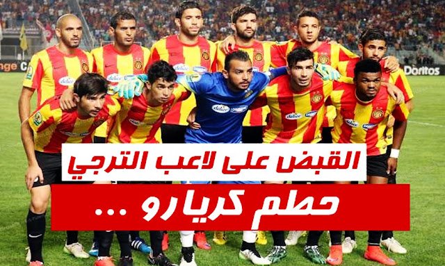 Mohamed Amine Nefzi Taraji Esperance De Tunis