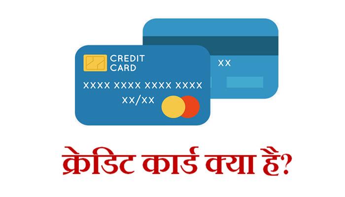 Credit Card क्या है? (What is credit card)