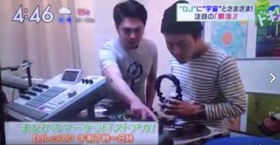 TBS番組の はやドキ! 内で VIBESRECORDS DJ教室の早朝レッスン が紹介された模様です。