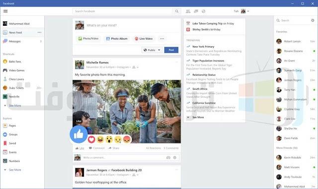 تطبيق فيس بوك ديسك توب كامل النسخة النهائية للكمبيوتر