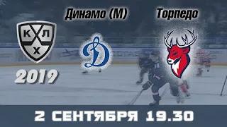 Динамо М – Торпедо  смотреть онлайн бесплатно 2 сентября 2019 прямая трансляция в 19:30 МСК.