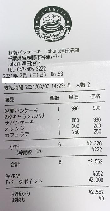 湘南パンケーキ Loharu津田沼店 2021/3/7 飲食のレシート