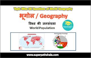विश्व की जनसंख्या GK Questions SET 4