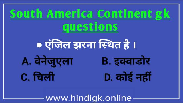 South America continent GK in Hindi Question Answers