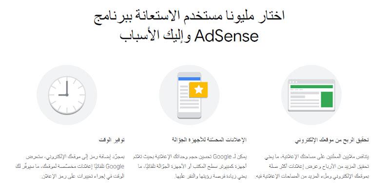 الربح من جوجل ادسنس - كم وكيف تربح بموقع أو بدون موقع