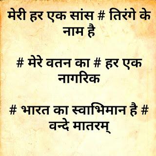 Desh bhakti shayari status hindi