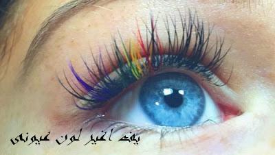 كيف اغير لون عيونى