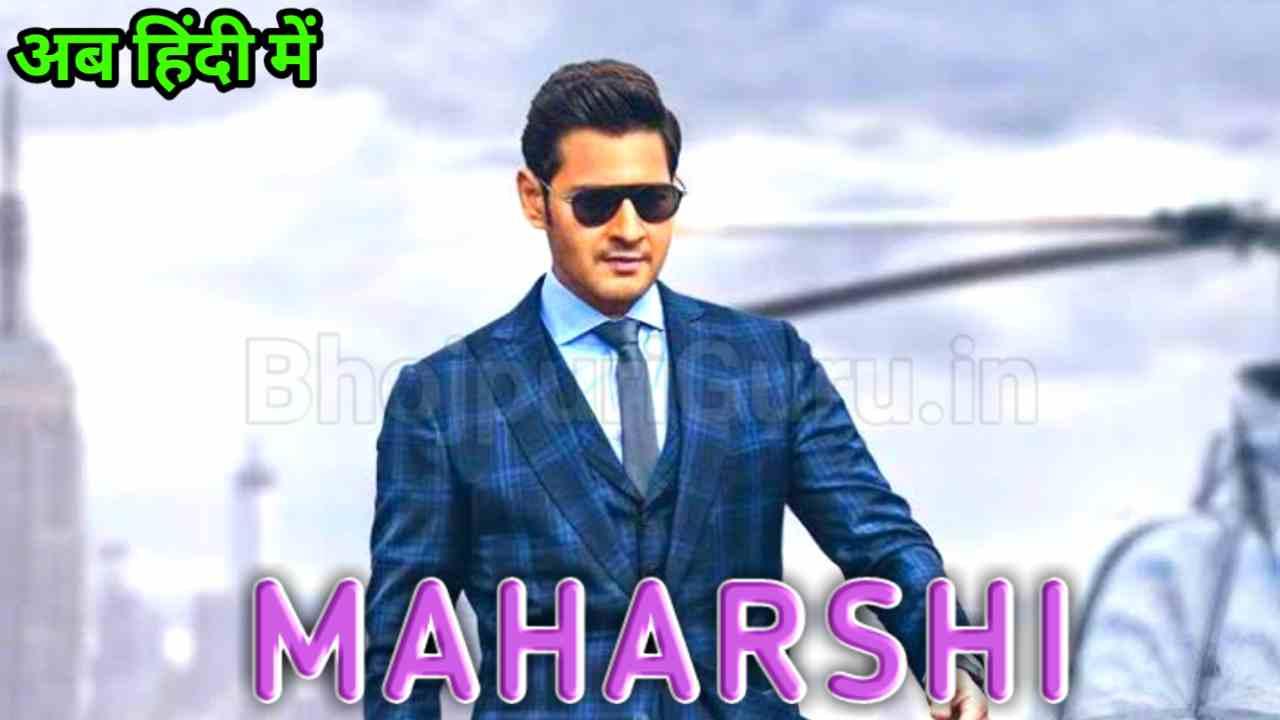 Maharshi Full Movie Hindi Dubbed | Maharshi Telugu Movie In Hindi Dubbed | Mahesh Babu | Confirm Update: